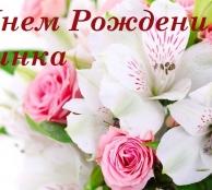 С Днем Рождения Ира Шутенко